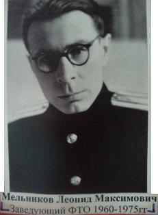 Мельников Леонид Максимович