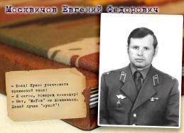 Москвичов
