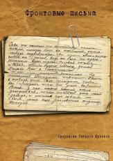 Письма 003