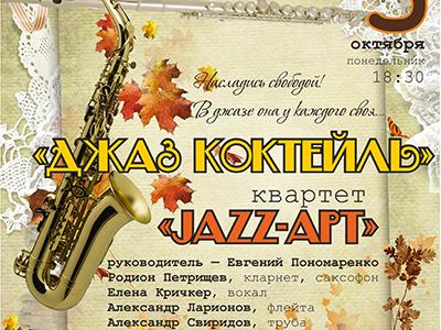 «Джаз-Коктейль»
