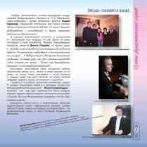 С. 9 Юбилейный буклет 10-летие Филармонических сезонов