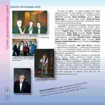 С. 10 Юбилейный буклет 10-летие Филармонических сезонов