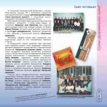 С. 15 Юбилейный буклет 10-летие Филармонических сезонов