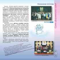 С. 19 Юбилейный буклет 10-летие Филармонических сезонов