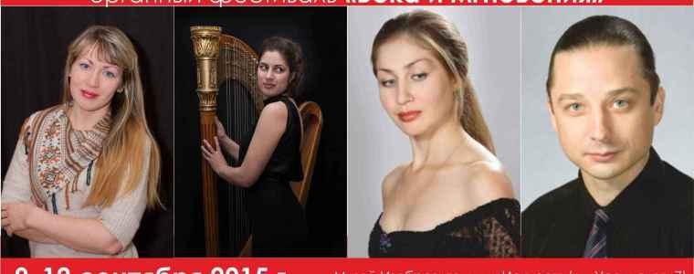 I Всероссийский органный фестиваль  «Века и мгновения»