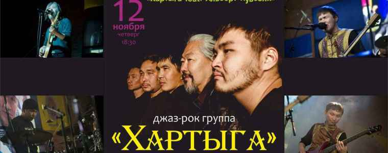 «Хартыга feat. Альберт Кувезин»