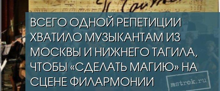 Всего одной репетиции хватило музыкантам из Москвы и Нижнего Тагила, чтобы «сделать магию» на сцене