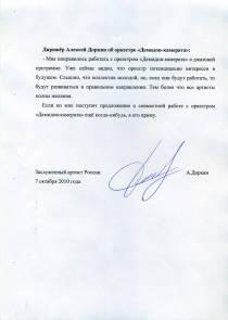отзыв А. Доркина