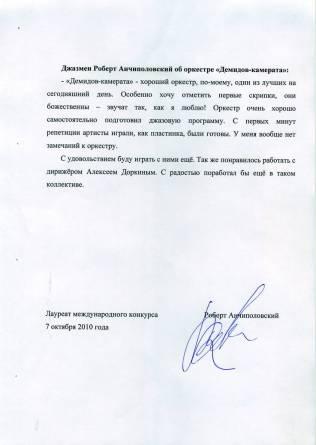Отзыв Р. Анчиполовского