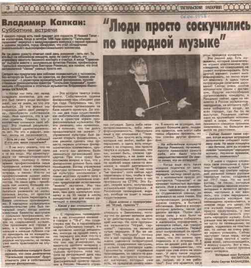 Владимир Капкан: «Люди просто соскучились по народной музыке»