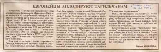 Европейцы аплодируют тагильчанам