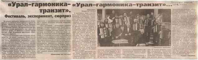 «Урал–гармоника–транзит»...