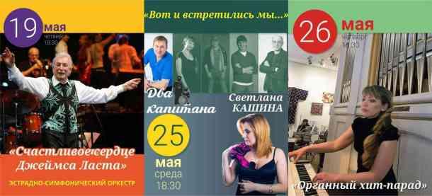 концерты в мае