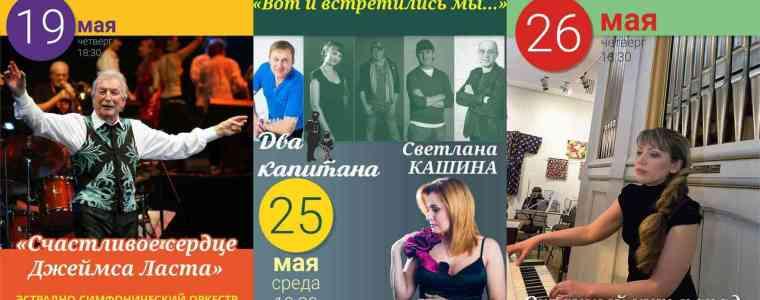 Концертные программы в мае