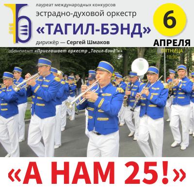 А нам 25 Оркестр Тагил-бэнд