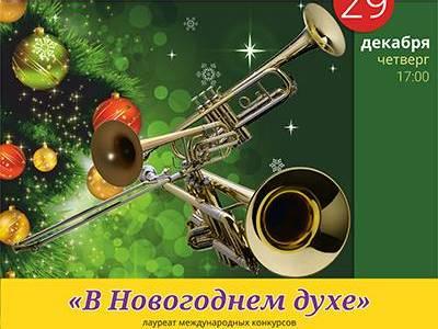 «В Новогоднем духе»