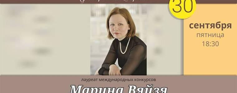 Марина Вяйзя