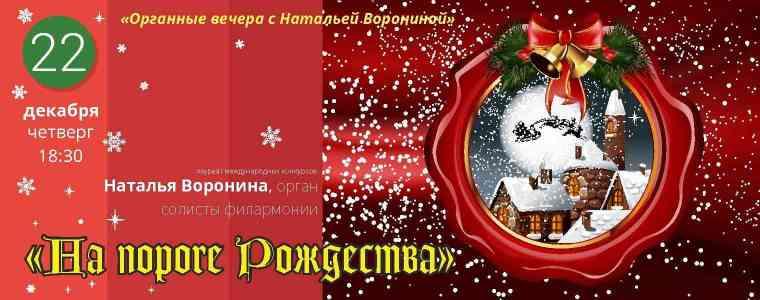 Очутиться «Напороге Рождества»…