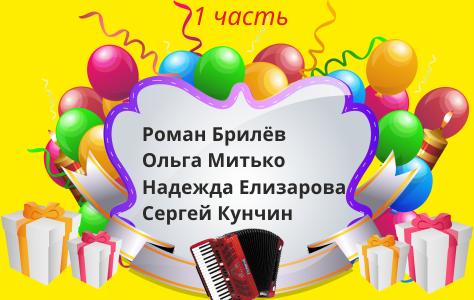 Поздравляем победителей первой части II тура конкурса «Какая песня без баяна»