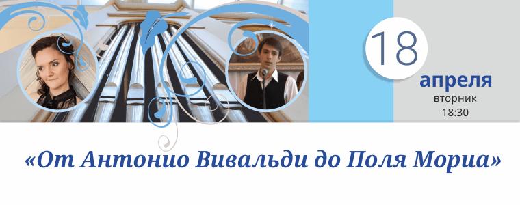 «От Антонио Вивальди до Поля Мориа»