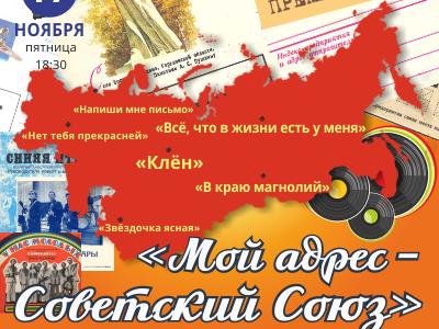«Мой адрес — Советский Союз»