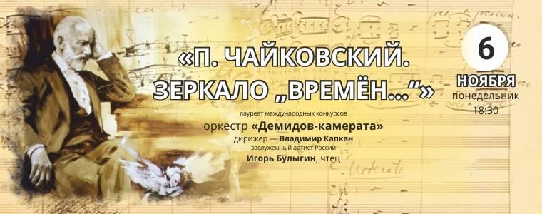 П. И. Чайковскому посвящается…