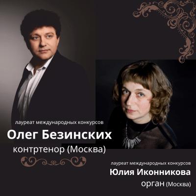 Олег Безинских и Юлия Иконникова