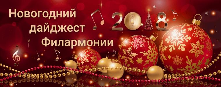 Новогодний дайджест