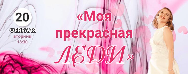 Нижнетагильская филармония приглашает вмир оперетты сАнной Мартыновой.