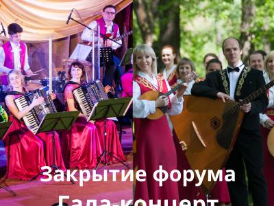 Закрытие форума. Гала-концерт оркестров народных инструментов