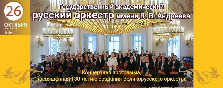 Андреевский оркестр как гордость идостояние России