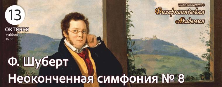 Романтическая симфония Франца Шуберта романтичным субботним вечером