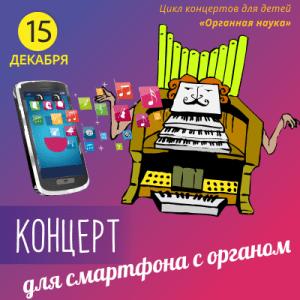 Смартфон с органом