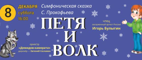 Нижнетагильская филармония приглашает насимфоническую сказку Сергея Прокофьева «Петя иВолк»