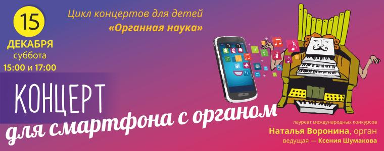 «Концерт для смартфона сорганом»