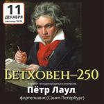 Бетховен3