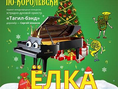 Ёлка вДоме Музыки: «Новый Год ПО-КОРОЛЕВСКИ»