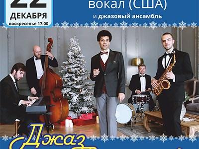 «Джаз под Рождество»
