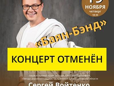 «Баян-Бэнд» Концерт ОТМЕНЁН