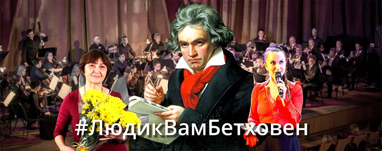 #ЛюдикВамБетховен