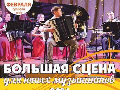 «Большая сцена для юных музыкантов» ДЕНЬ 2