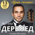 Артём Дервоед