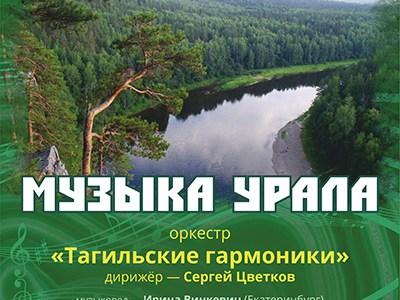 «Музыка Урала»