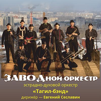 Заводной оркестр