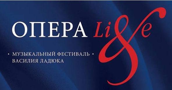 Фестиваль Василия Ладюка «Опера Live» (16 октября – 6 декабря) открылся в московском театре «Новая опера» спектаклем «Севильский цирюльник» Дж. Россини