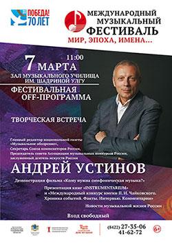 Андрей Устинов провел творческую встречу с музыкальной общественностью Ульяновска