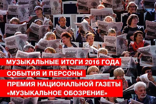 <strong>События и персоны. Итоги 2016.<br>Премия национальной газеты<br>«Музыкальное обозрение»</strong>