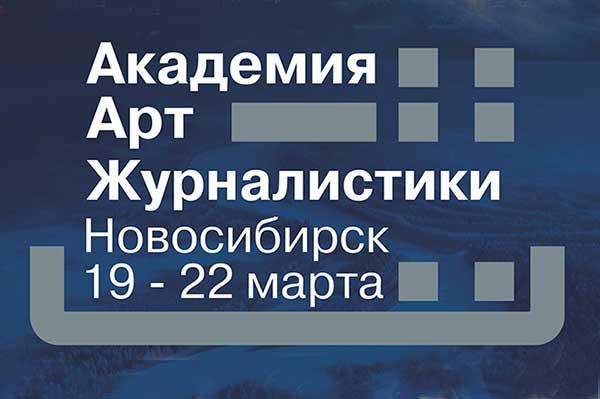 В дни Пятого Транссибирского фестиваля Вадима Репина с 19 по 22 марта 2018 года в Новосибирске прошла Первая Академия Арт-журналистики