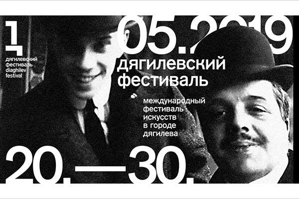 Представлена программа Дягилевского фестиваля-2019