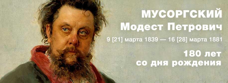 musorgskiy915a